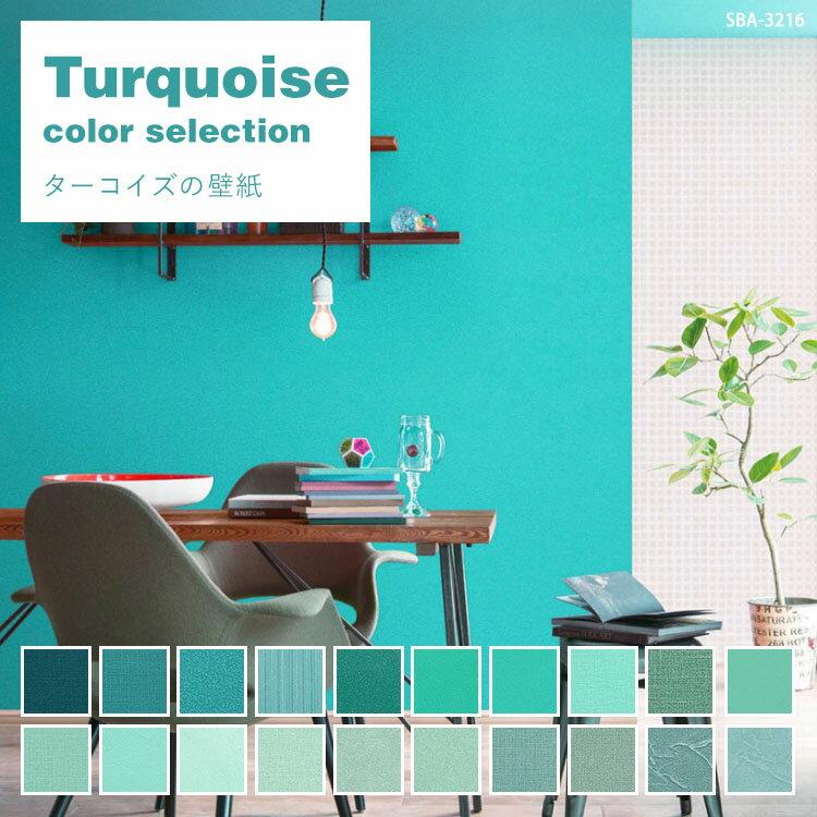 壁紙 のり付き【15m】+施工道具セット 壁紙の貼り方マニュアル付き ターコイズ・ブルーグリーンの壁紙 セレクション