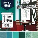 壁紙 のりなし ターコイズ[【のりなし壁紙】おすすめのターコイズ・青緑の壁紙]青緑 ブルーグリーン クロス 壁紙