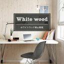 壁紙 木目のり付き ホワイト 白 ウッド柄コレクション クロス |リメイクシート ウォールペーパー リメイク リフォーム…