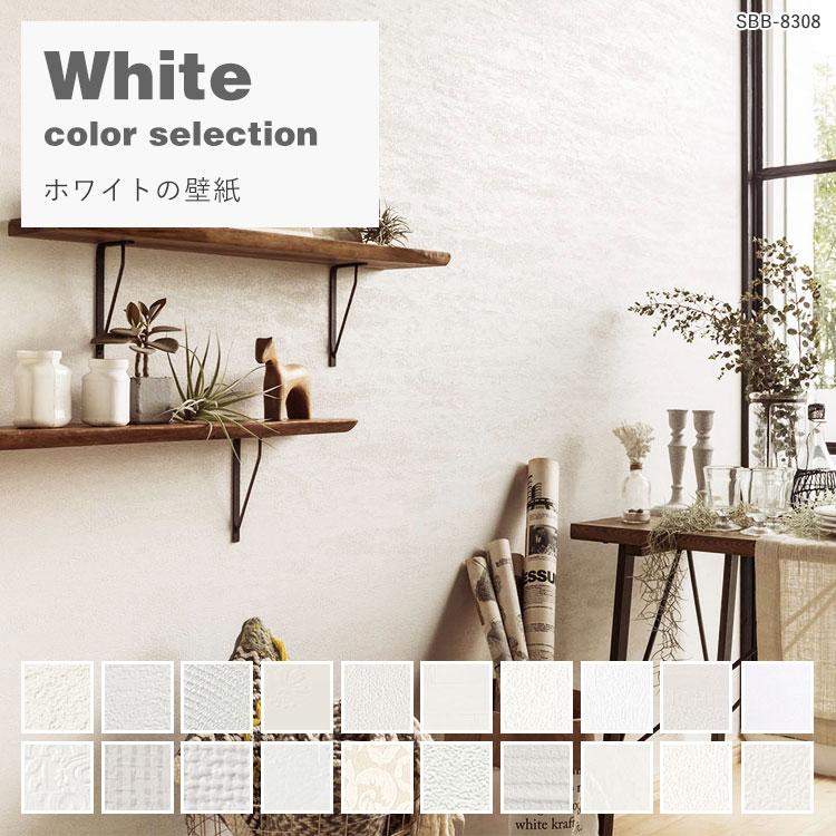 【 壁紙 のり付き 】壁紙 のり付き【1m単位 切り売り】+ 壁紙の貼り方マニュアル付き ホワイト 白い壁紙 セレクション