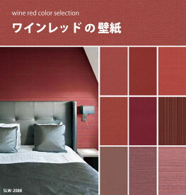 サンプル ワインレッド・赤茶 赤紫の壁紙 壁紙屋本舗