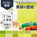 壁紙 のりなし 黄緑[【のりなし壁紙】おすすめのイエローグリーン/黄緑の壁紙]無地 イエローグリーン クロス 壁紙