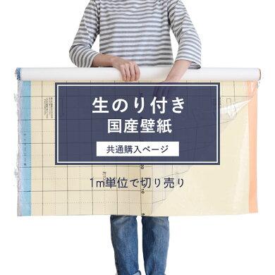 生のり付き壁紙/共通購入ページ(販売単位1m)