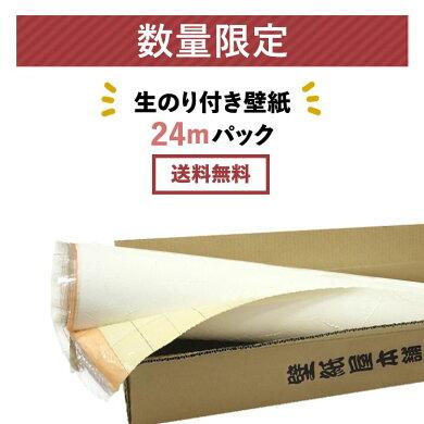 生のりつき壁紙24mパック
