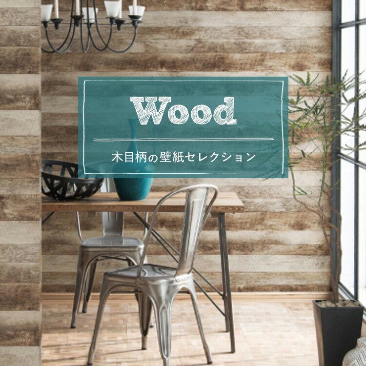 【 壁紙 のり付き 】おすすめの木目 ウッド柄コレクション のりつき