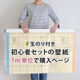 【 壁紙 のり付き 】お買い得壁紙セット・パックの追加購入 壁紙 のり付き【今なら10m以上でマスカープレゼント】壁紙追加購入壁紙(1m単位) 生のりタイプ(原状回復できません) | のり付き壁紙 壁 diy おしゃれ