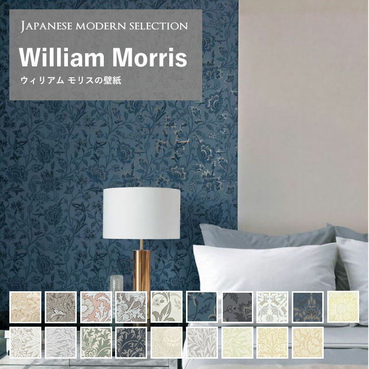 壁紙 のり付き【1m単位 切り売り】+ 壁紙の貼り方マニュアル付き ウィリアム・モリスの壁紙 セレクション .