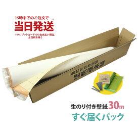 すぐ届く『壁紙 Dash!』壁紙ダッシュ生のり付き壁紙30mおすすめパック道具を持っている方・リピーターにぴったり!壁紙の上からもしっかり貼れるタイプの壁紙
