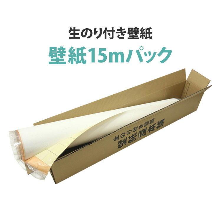 【 壁紙 のり付き 】壁紙セット のり付き生のり付き壁紙 15mパック【今ならマスカー・カッター替刃プレゼント】道具を持っている方・リピーターにぴったり!壁紙の上からもしっかり貼れるタイプの壁紙