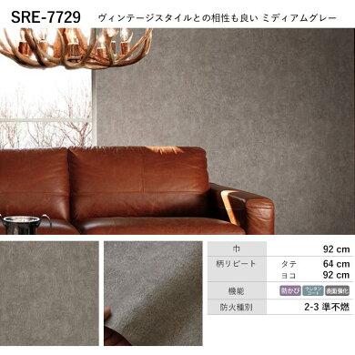 SRE-7729