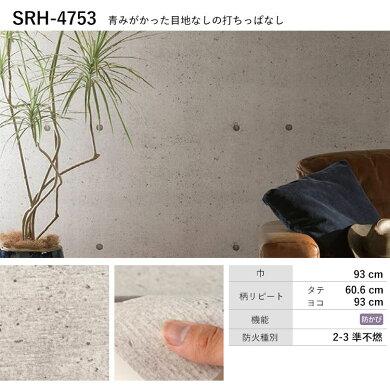 SRH-4753