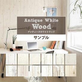 壁紙 木目 サンプル のりなしアンティークホワイトウッドな国産壁紙 全12品番から選べる 白 ナチュラル ペイントウッド 壁紙屋本舗