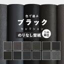 壁紙 ブラック のりなし 無地 壁紙 クロス 12柄から選べる 1m単位 切り売り 国産壁紙 貼り替え リフォーム 黒 チャコ…