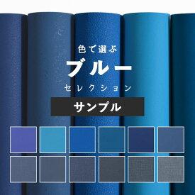 壁紙 ブルー サンプル 無地 壁紙 クロス 12柄 国産壁紙 貼り替え リフォーム シンプル 青色 青 紺 ネイビー アクセント 壁紙屋本舗