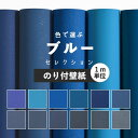 壁紙 ブルー のり付き 無地 壁紙 クロス 12柄から選べる 1m単位 切り売り 生のりつきだから届いてすぐ貼れる 国産壁紙…