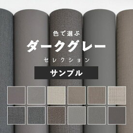 壁紙 グレー・ダークグレー サンプル のりなし 壁紙 クロス 12柄 国産壁紙 貼り替え リフォーム 灰色 シンプル モノトーン アッシュ 織物調