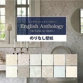 壁紙 イングリッシュアンソロジー ボタニカル のりなし 12柄から選べる 1m単位 国産壁紙 クロス リフォーム クラシック エレガンス ヨーロッパ