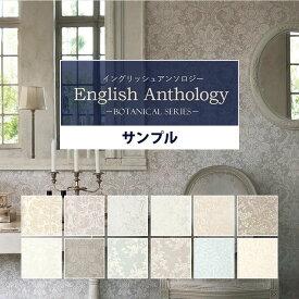 壁紙 イングリッシュアンソロジー ボタニカル サンプル 12柄から選べる 国産壁紙 クロス リフォーム クラシック エレガンス ヨーロッパ