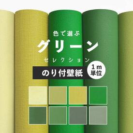 壁紙 グリーン のり付き 無地 壁紙 クロス 緑 8柄から選べる 1m単位 切り売り 生のりつきだから届いてすぐ貼れる 国産壁紙 貼り替え リフォーム 壁紙屋本舗