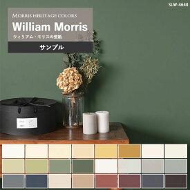 壁紙 サンプル のりなし ウィリアム・モリス 国産壁紙 ヘリテージカラーズ 壁 リフォーム 白 グリーン ピンク等 24色 クロス 撮影 バックペーパー 撮影用 背景 壁紙屋本舗