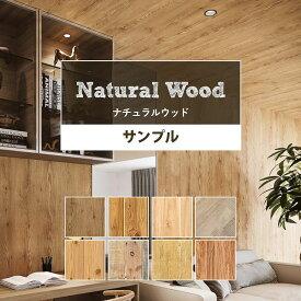 壁紙 木目 サンプル のりなしナチュラルウッドな国産壁紙 全12品番から選べる パイン カントリー 板壁 ナチュラル