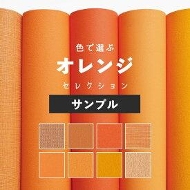 壁紙 オレンジ サンプル 無地 壁紙 クロス 8柄 国産壁紙 貼り替え リフォーム シンプル 織物調 壁紙屋本舗