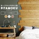ウォールパネル 天然木 壁用 ウッドパネル シール 粘着式 PITAMOKU ピタモク 貼る木材 板壁 壁板 壁 インテリア リメ…