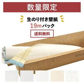 【数量限定】 生のりつき 壁紙 当店最安 超お買い得 19mパック