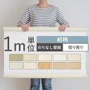 壁紙 和柄 のりなし 12品番から選べる 1m単位 切り売り 壁紙 シンプル 国産壁紙 クロス 貼り替え リフォーム 和室