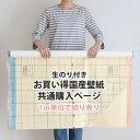 お買い得 生のり付き壁紙 / 共通購入ページ(販売単位1m)