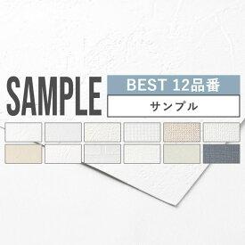 壁紙 BEST 12品番 のりなし 人気の12品番から選べる サンプル 壁紙 シンプル 国産壁紙 クロス 貼り替え リフォーム 白 ホワイト ベージュ ネイビー グレー 壁紙屋本舗