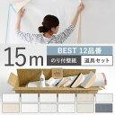 壁紙 BEST 12品番 のり付き 人気の12品番から選べる 15m 道具セット 壁紙 シンプル 国産壁紙 生のりつきだから届いて…