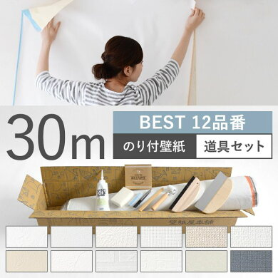 壁紙30m+施工道具セット ライトグレー 12品番 セレクション