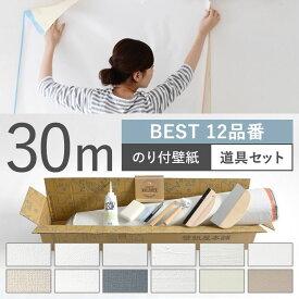 壁紙 BEST 12品番 のり付き 人気の12品番から選べる 30m 道具セット 壁紙 シンプル 国産壁紙 生のりつきだから届いてすぐ貼れる クロス 貼り替え リフォーム 白 ホワイト ベージュ ネイビー グレー