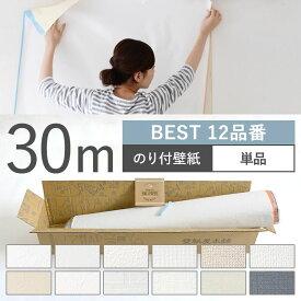 壁紙 BEST 12品番 のり付き 人気の12品番から選べる 30m 単品 壁紙 シンプル 国産壁紙 生のりつきだから届いてすぐ貼れる クロス 貼り替え リフォーム 白 ホワイト ベージュ ネイビー グレー