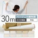 壁紙 ベージュの織物調 のり付き 12品番から選べる 30m 単品 壁紙 シンプル 国産壁紙 生のりつきだから届いてすぐ貼れ…