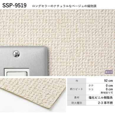 SSP-9519