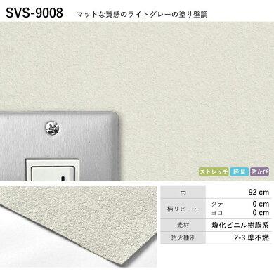 SVS-9008