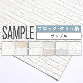 壁紙 ブロック・タイル柄 のりなし 12品番から選べる サンプル 壁紙 シンプル 国産壁紙 クロス 貼り替え リフォーム 白 ホワイト 壁紙屋本舗