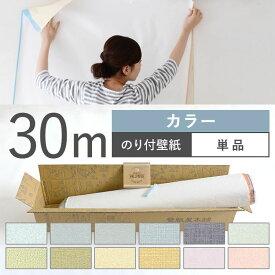 壁紙 カラー のり付き 12品番から選べる 30m 単品 壁紙 シンプル 国産壁紙 生のりつきだから届いてすぐ貼れる クロス 貼り替え リフォーム 無地カラー