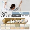 壁紙 和柄 のり付き 12品番から選べる 30m 道具セット 壁紙 シンプル 国産壁紙 生のりつきだから届いてすぐ貼れる ク…