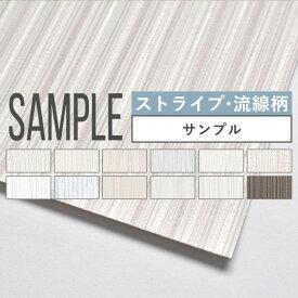 壁紙 ストライプ・流線柄 のりなし 12品番から選べる サンプル 壁紙 シンプル 国産壁紙 クロス 貼り替え リフォーム 白 ホワイト 壁紙屋本舗