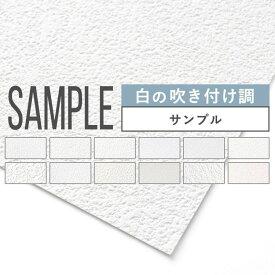 壁紙 白の吹き付け調 のりなし 12品番から選べる サンプル 壁紙 シンプル 国産壁紙 クロス 貼り替え リフォーム 白 ホワイト キッチン 壁紙屋本舗