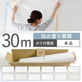 壁紙 白の塗り壁調 のり付き 12品番から選べる 30m 単品 壁紙 シンプル 国産壁紙 生のりつきだから届いてすぐ貼れる クロス 貼り替え リフォーム 白 ホワイト キッチン