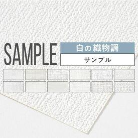 壁紙 白の織物調 のりなし 12品番から選べる サンプル 壁紙 シンプル 国産壁紙 クロス 貼り替え リフォーム 白 ホワイト キッチン 壁紙屋本舗