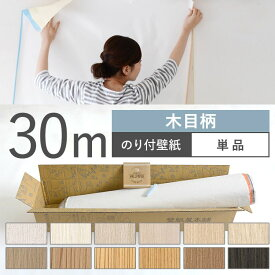 壁紙 木目柄 のり付き 12品番から選べる 30m 単品 壁紙 シンプル 国産壁紙 生のりつきだから届いてすぐ貼れる クロス 貼り替え リフォーム ウッド
