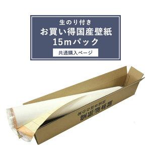 お買い得国産壁紙 15mパック (生のり付壁紙15m+カッター替え刃) / 共通購入ページ