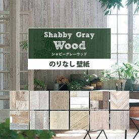 壁紙 木目 のりなし シャビーグレーウッドな国産壁紙 全12柄から選べる 1m単位 切り売り クロス 貼り替え リフォーム ペイントウッド ビンテージ ヘリンボーン