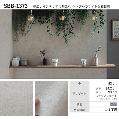 SBB-1373