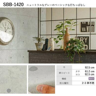 SBB-1420